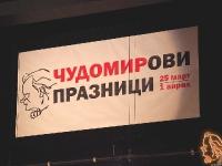 """25.03.2018 - Връчване на наградата """"Чудомир"""" за къс хумористичен разказ на Фондация """"Чудомир"""" и в. """"Стършел"""""""