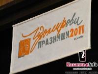 25.03.2011 - Чудомирови празници 2011 - Откриване